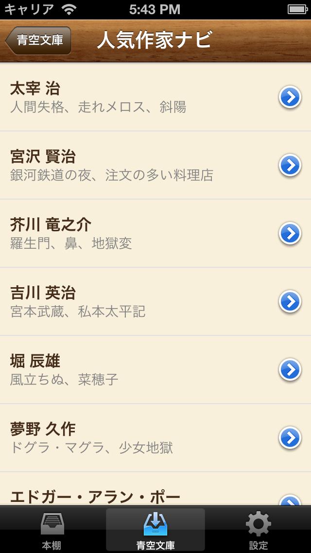 音声文庫 - 青空文庫を読み上げ ScreenShot4
