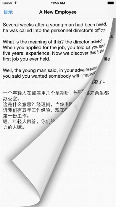 看笑话学英语 screenshot one