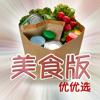 【淘宝、天猫】美食精选、特产(吃货必备)-优优选