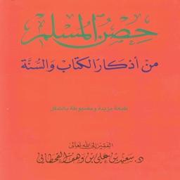 Hisn Al Muslim free