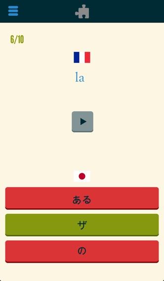 Easy Learning フランス語 - 翻訳する & 学ぶ - 60+ 言語, クイズ, 頻繁に単語リスト, 語彙のおすすめ画像5