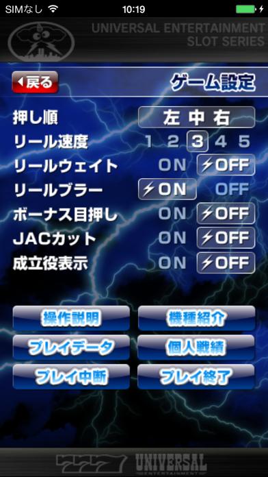 サンダーV screenshot1