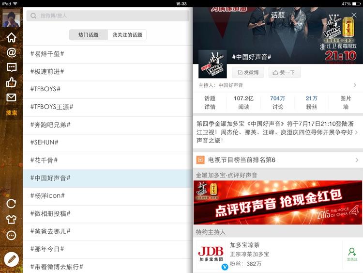 Weibo HD screenshot-3