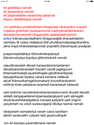 Bhagavad Gita - With Audio and Transliterations in English