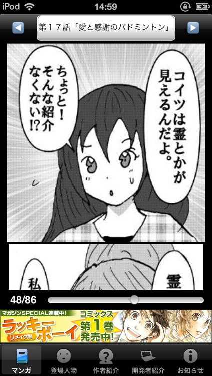 ラッキーボーイ3(無料漫画)