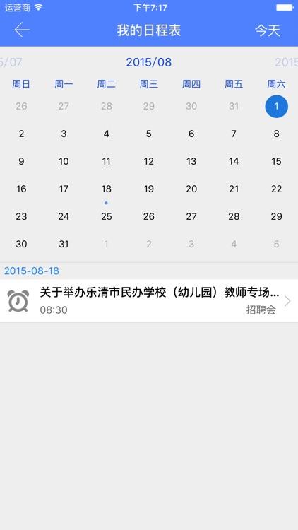 上海海洋就业 screenshot-3