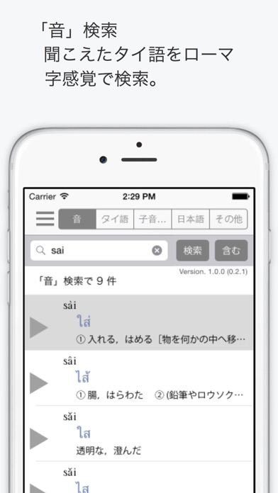 OKA 式 音で引く・タイ語辞典のおすすめ画像1
