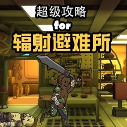 超级攻略 for 辐射避难所 fallout shelter 辐射 末日 生存 我的战争