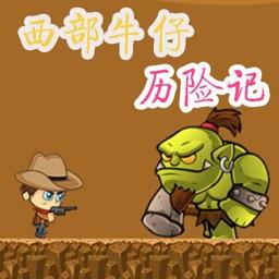 西部牛仔历险记-一款卡通跑酷冒险类小游戏