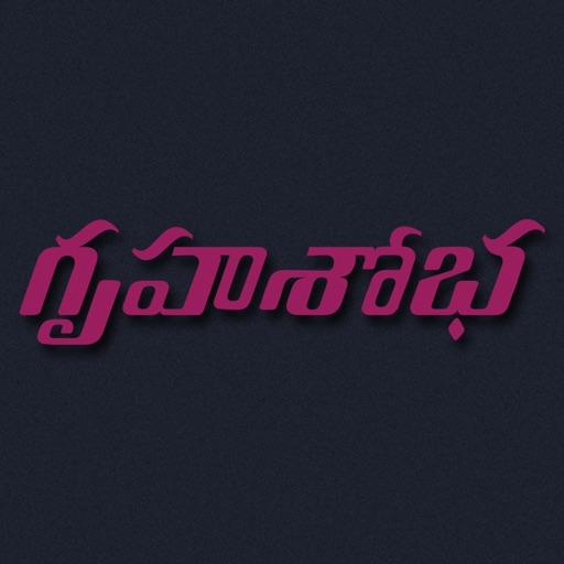 Grihshobha - Telugu