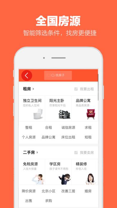 包租婆- 优质个人房源房东直租,无中介免费找房 screenshot one