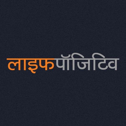 Life Positive Hindi