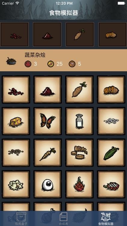 游戏盒子 for 饥荒