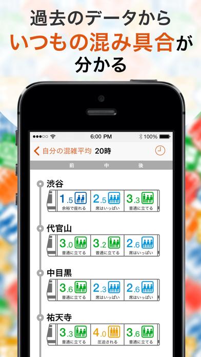 こみれぽ by NAVITIME - 電車の「混んでる!」をみんなでレポート! ScreenShot4