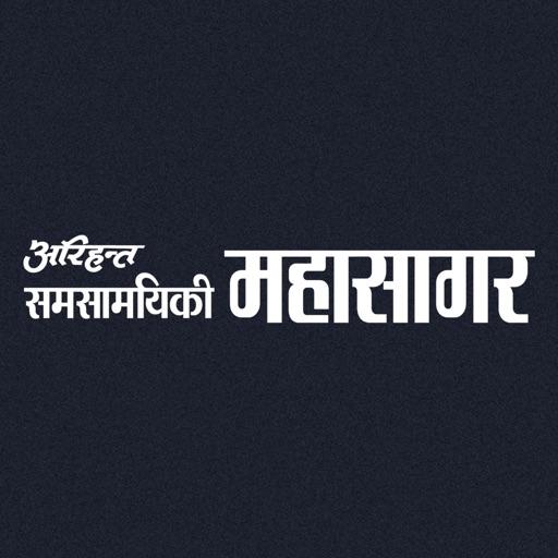 Samsamayiki Mahasagar