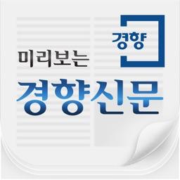 미리보는 경향신문
