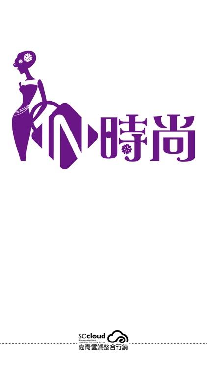 In時尚國際精品