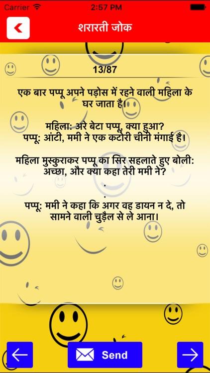 Funny Hindi Jokes SMS Collection mobikwik Sharing screenshot-3