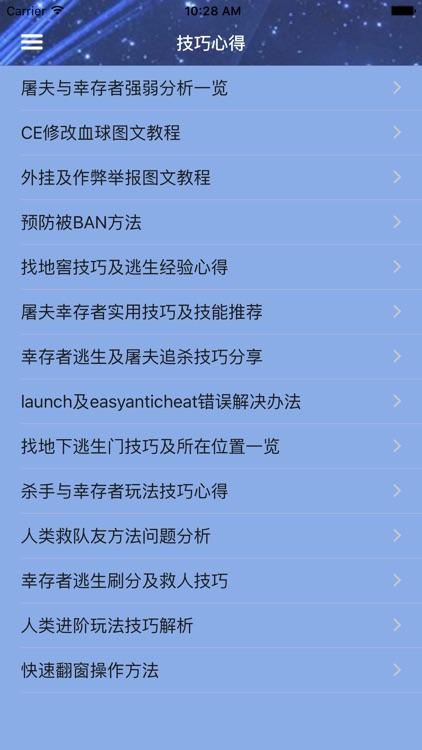游戏攻略For黎明杀机 screenshot-4