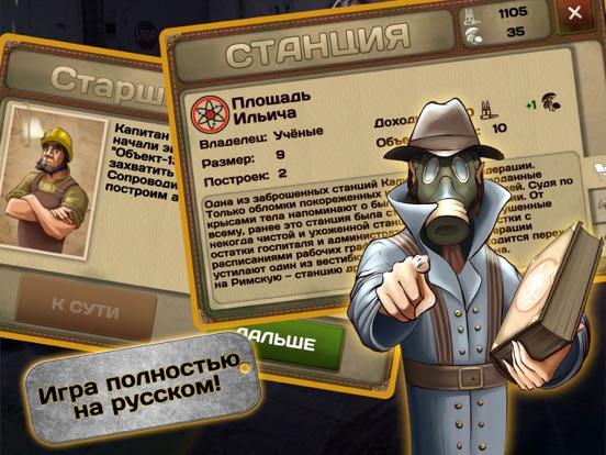 Игра Metro 2033 Wars