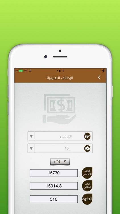 سلم الرواتب الشامل بلس بدون اعلانات screenshot-3