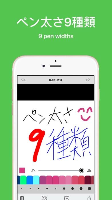 Kakuyo - 書くよ 写真に落書き 無料版のおすすめ画像3