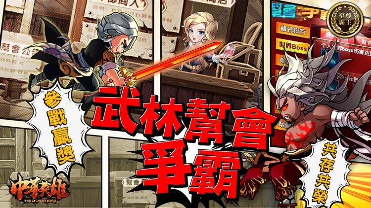 中華英雄-全面迎戰武林天下 screenshot-4