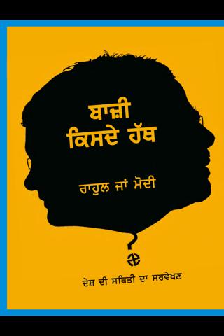 The Sunday Indian Punjabi - náhled