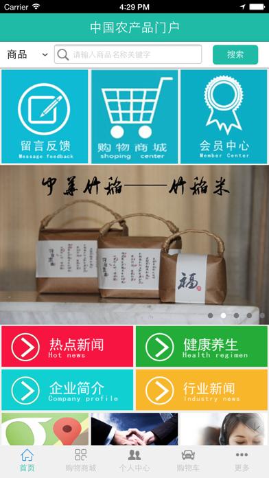 中国农产品门户—最新鲜的农产品 screenshot one