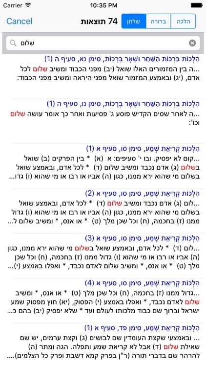 Esh Mishna Berura אש משנה ברורה screenshot-3