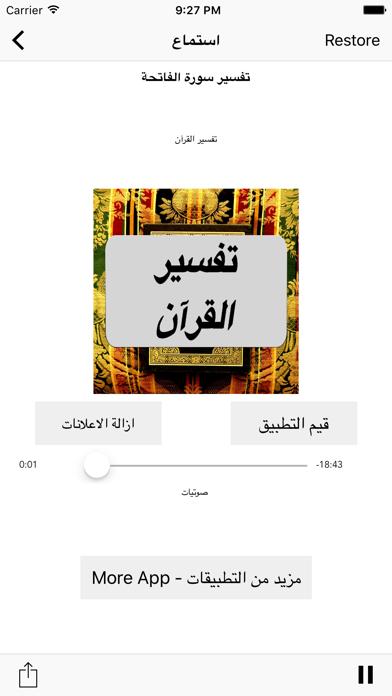 تفسير و شرح القرآن الكريم  : للشيخ محمد متولي الشعراويلقطة شاشة3