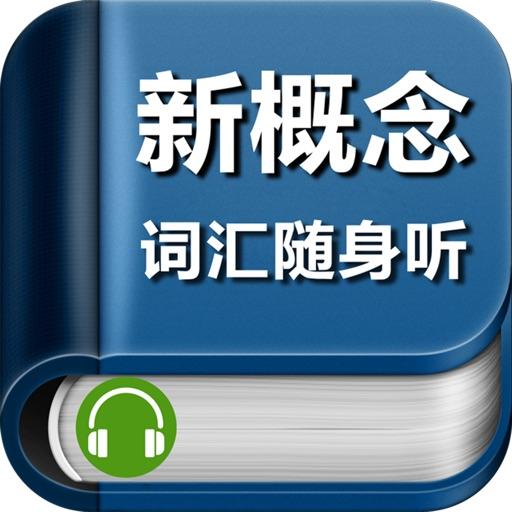 新概念英语词汇随身听