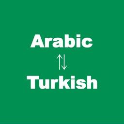 Arabic to Turkish Translator - Turkish to Arabic Language Translation and Dictionary / المترجم التركي العربية - التركية اللغة العربية ترجمة وقاموس