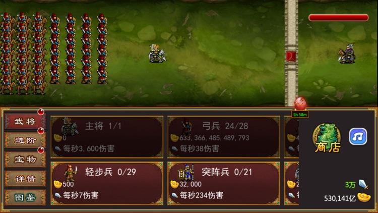 幻想三国赵云传 - 单机放置动作游戏