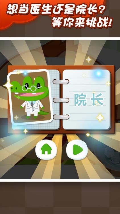 牙牙超级医生-宝宝早教儿童益智启蒙游戏 screenshot-4
