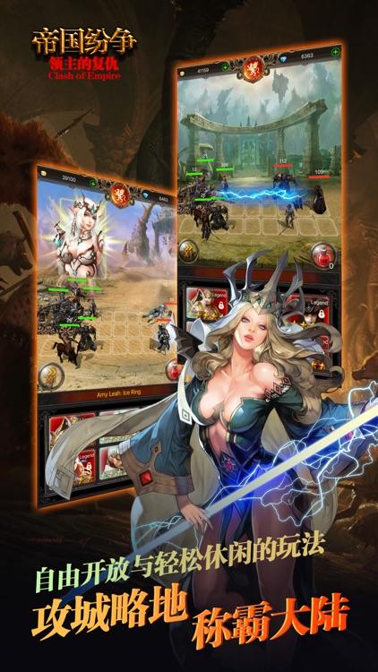 帝国纷争:领主的复仇 - 超经典的英雄魔幻策略游戏 screenshot-3