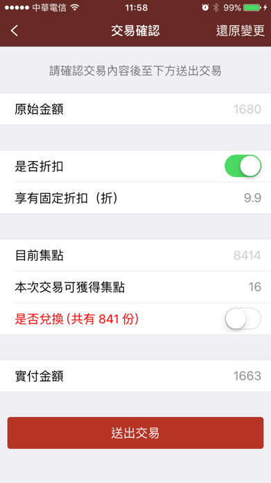 Swipy收付便 Screenshot