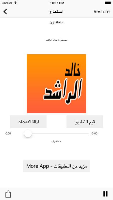 GreatApp Speech for Khaled Alrashed - خالد الراشد - بجودة عاليةلقطة شاشة5