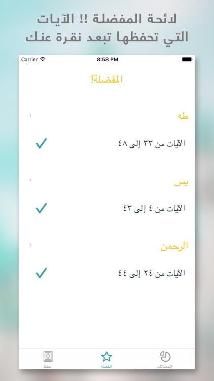 القرآن المحفوظ screenshot-3
