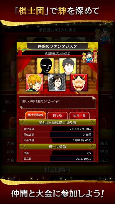 将棋ウォーズスクリーンショット4