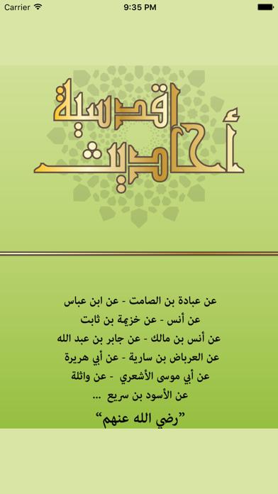 Hadith Qudsi quran -Prophet Muhammad - احاديث قدسيه كما يرويها النبي محمد في قرآنلقطة شاشة1