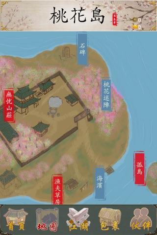 所谓江湖 - 纯正武侠单机RPG screenshot 2