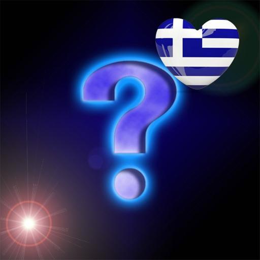 Κουίζ στα ελληνικά - Trivia Game in Greek