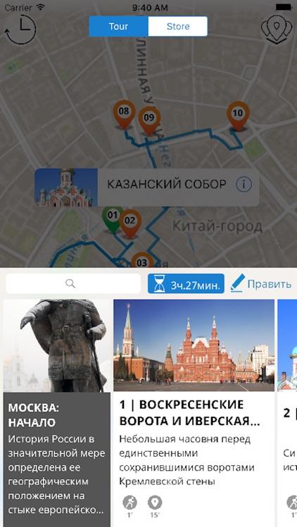 Москва Премиум | JiTT.travel аудиогид и планировщик тура с оффлайн-картами screenshot-4