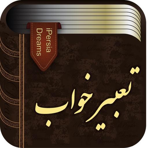 iPersia Dreams (Tabire Khab) iOS App