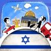 希伯来语字典 - 带有抽认卡和母语发音的免费离线短语手册