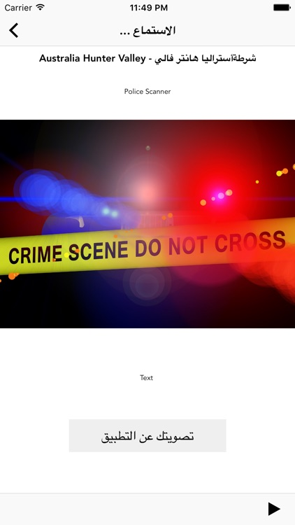 تجسس على الشرطة - Free Police Scanner radio app - Online Scanners by