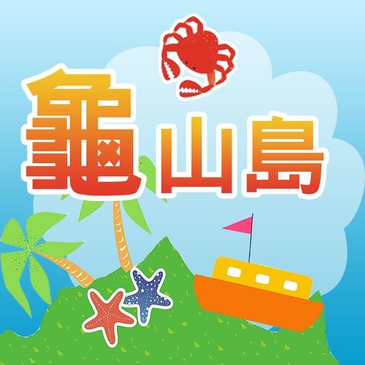龜山島旅遊
