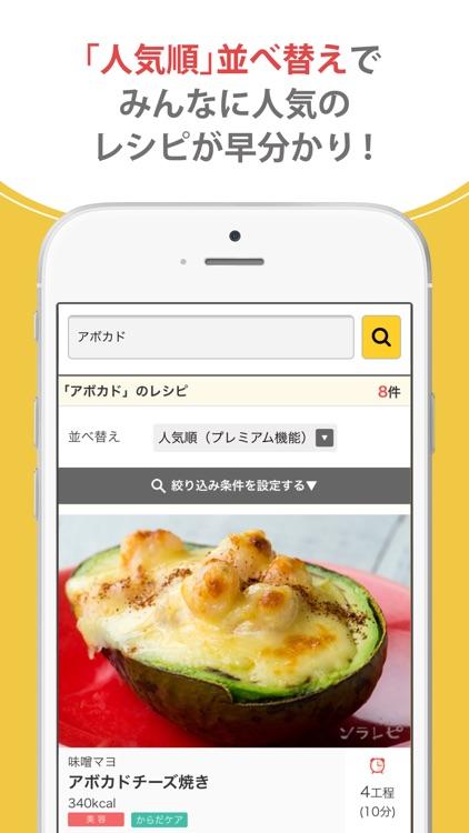 おいしい献立毎日提案!お弁当も楽々 ソラレピ screenshot-4