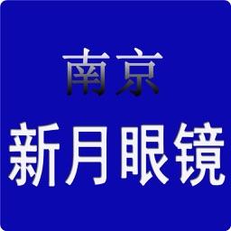 南京新月眼镜
